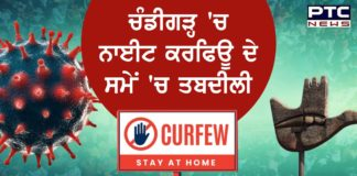 Night curfew in Chandigarh from 6 pm to 5 am , shops, malls, multiplexes close by 5 pm