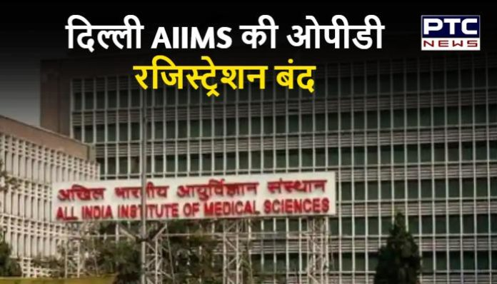 Offline OPD registrations AIIMS
