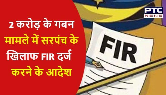 FIR against sarpanch