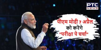 PM Modi Latest News in Hindi