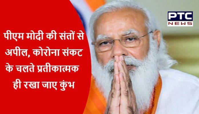 Haridwar Kumbh Update