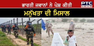 8-year-old Pakistani Boy Enters India, BSF Hands Him Over After Offering Food