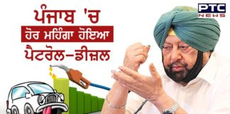Punjab government imposes 25 paise infrastructure cess on petrol diesel