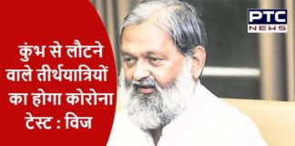 Haryana to test pilgrims