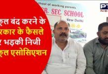 School Closed in Haryana