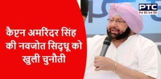 Punjab CM