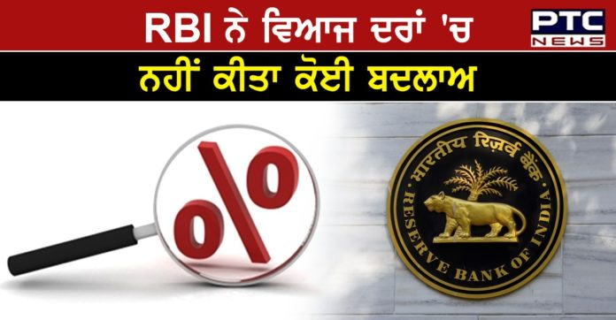 RBI Monetary Policy Highlights : MPC holds repo rate at 4%, retains accomodative stance