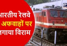 Indian Railway News Updates