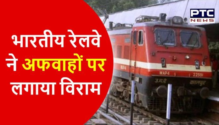 Indian Railway News Updates