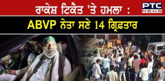 Rakesh Tikait attack case 14 accused arrested including ABVP leader in alwar rajasthan