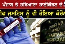 Punjab & Haryana High Court Justice Ravi Shankar Jha tested positive for COVID-19