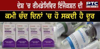 Amritsar di kwaliti farmistakl ne desh ch Remdesivir Injection vechan di mangi ijajat