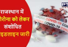 Revised Guideline Coronavirus