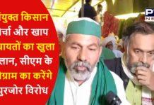 Khap Panchayats Meeting Sonipat