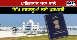 Pakistan issues visas to 1,000 Indian Sikh pilgrims for Baisakhi celebrations