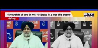Captain wasted 4 years in the name of investigation: Sukhbir Singh Badal