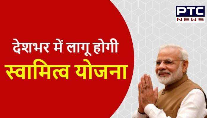 Swamitva Scheme Launch