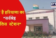 Best Police Station in Haryana