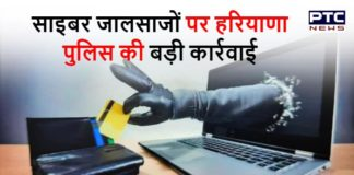 Cyber Fraud Haryana