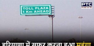 Toll Tax Rates Increased in Haryana