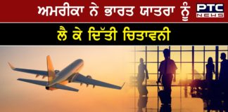 Covid-19 second wave : US advises its citizens to avoid travelling to India