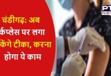 Corona Vaccination India Update
