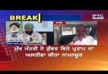 CM rejects Kunwar Vijay Pratap's resignation