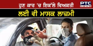 Mask mandatory even if a person is driving alone, says Delhi High Court