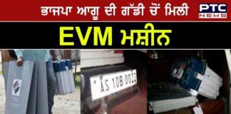 EVM found in BJP candidate's car in Assam
