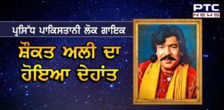 Famed folk singer Shaukat Ali has passed away