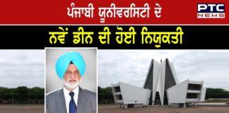 Pushpinder Singh Gill appointed academic affairs dean at Punjabi University