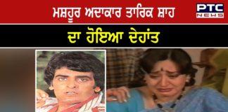 Tariq Shah dies in Mumbai