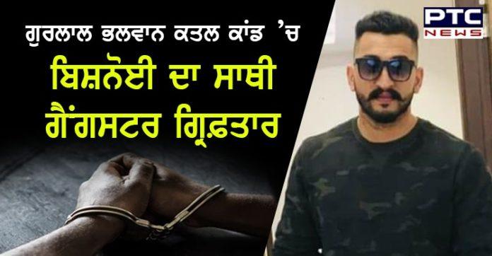 gurlal bhalwan murder case