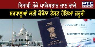 Corona test will be mandatory for the pilgrims going to Gurdwara Sri Panja Sahib Pakistan