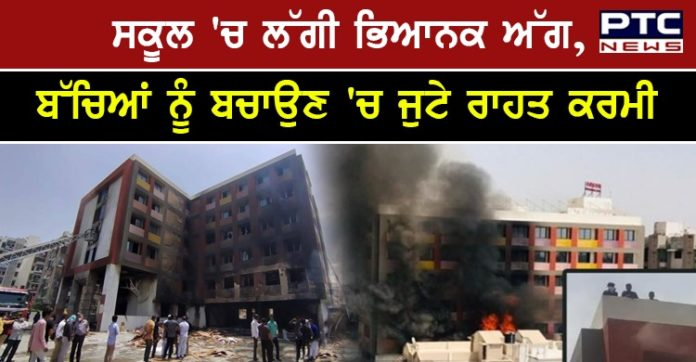 Fire At School Building In Ahmedabad