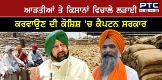 The Punjab Government is silent in front of the Central Government