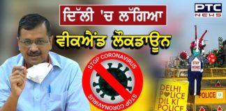arvind kejriwal impose weekend lockdown