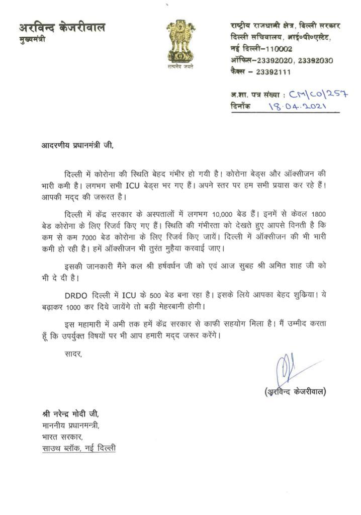 Delhi Coronavirus Updates: Delhi CM Arvind Kejriwal wrote to PM Narendra Modi on the Covid-19 situation in the national capital.