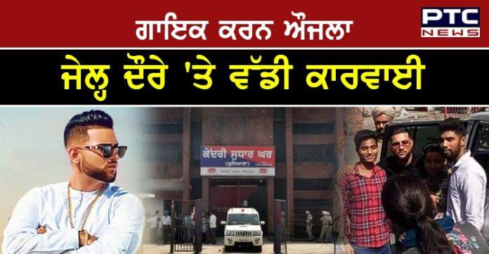 karan aujla controversy ludhiana jail