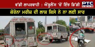 Covid-19 victim's body falls off rashly driven ambulance