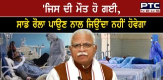 No point debating over COVID-19 deaths, focus on providing relief to people: Haryana CM Khattar