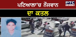 Young man death in broad daylight in Patiala , captured on CCTV