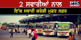 Punjab private bus transporters from bathinda to faridkot announced free ride with two passengers