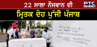 22-year-old deathbody Punjab from Dubai for the effort Dr Oberoi's