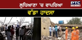 factory roof collapses in Ludhiana , Many workers are feared to be buried under the rubble