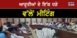 Arhati Association meeting at Ludhiana regarding direct payment to farmers