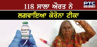 Madhya Pradesh : 118-year-old woman gets corona vaccine in Sagar district