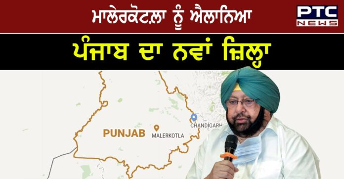 Punjab CM declared Malerkotla as the 23rd new district of Punjab on the occasion of Eid