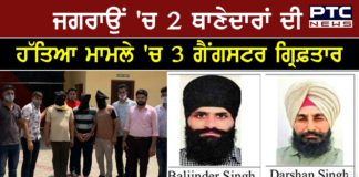 Three gangsters arrested in Madhya Pradesh in Jagraon Two ASI murder case