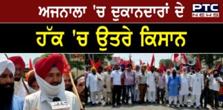 Ajnala : Farmers Protest Against lockdown imposed by the Punjab government in Punjab